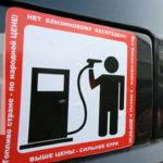 Заканчивается действие соглашения о сдерживании цен на бензин