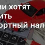 В России хотят повысить транспортный налог